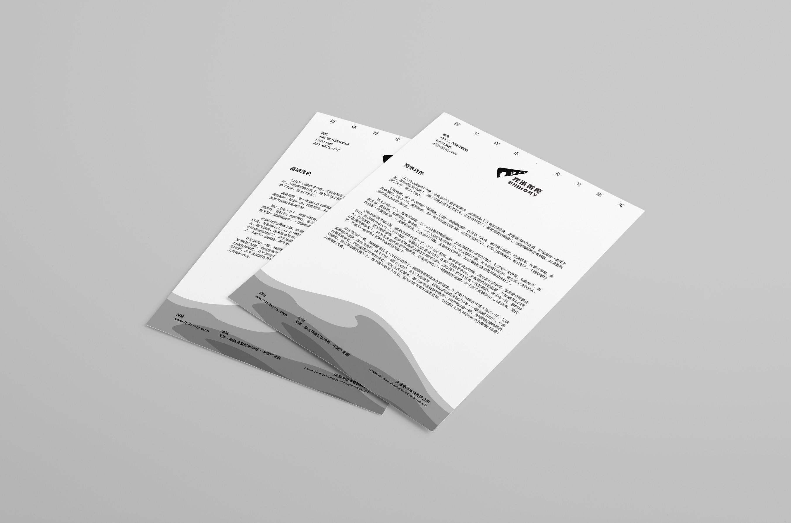 单色信纸二.jpg